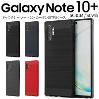 Galaxy Note10+ SC-01M SCV45 カーボン調TPUケース border=0