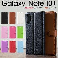 Galaxy Note10+ SC-01M SCV45 レザー手帳型ケース border=0