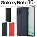 Galaxy Note10+ ケースSCV45 ケース カバ