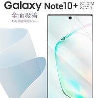 Galaxy Note10+ SC-01M SCV45 全面吸着 TPU液晶保護フィルム border=0