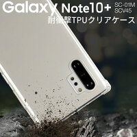 Galaxy Note10+ SC-01M SCV45 耐衝撃TPUクリアケース border=0