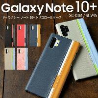 Galaxy Note10+ SC-01M SCV45 トリコロールカラーハードケース border=0