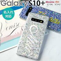 Galaxy S10+ SC-04L SCV42 グリッターラメケース border=0