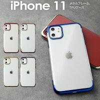 iPhone11 メタルフレームTPUケース border=0