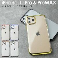 iPhone11 Pro iPhone11 Pro Max メタルフレームTPUケース border=0