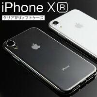 iPhone XR TPU クリアケース border=0