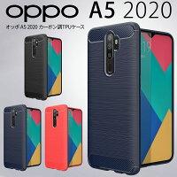 OPPO A5 2020 カーボン調TPUケース border=0
