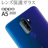 OPPO A5 2020 レンズ保護強化ガラスフィルム border=0
