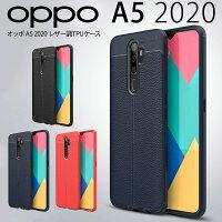 OPPO A5 2020 レザー調TPUケース border=0