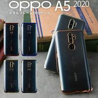 OPPO A5 2020 メタルフレームTPUケース border=0