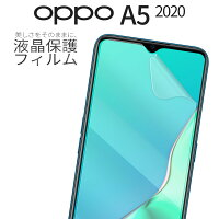 OPPO A5 2020 液晶保護フィルム border=0