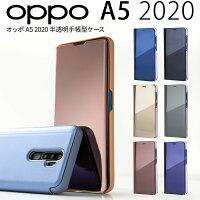 OPPO A5 2020 半透明手帳型ケース border=0