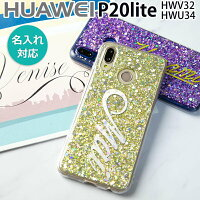 HUAWEI P20 Lite HWV32 HWU34 グリッターラメケース border=0