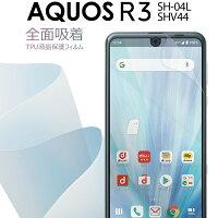 AQUOS R3 SH-04L SHV44 全面吸着 TPU液晶保護フィルム border=0