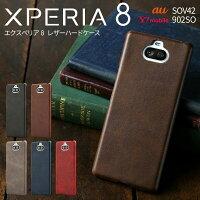 Xperia 8 SOV42 902SO レザーハードケース border=0