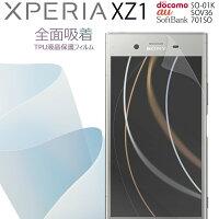 Xperia XZ1 SO-01K SOV36 全面吸着 TPU液晶保護フィルム border=0