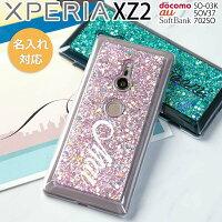 Xperia XZ2 SO-03K SOV37 702SO グリッターラメケース border=0
