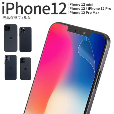 iPhone12 フィルム ブルーライトカット サラサラ 指紋 アンチグレア iPhone12 mini フィルム iPhone12 iPhone12Pro iPhone 12 Pro Max 液晶保護フィルム おすすめ 人気