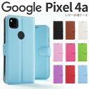 Google Pixel 4a スマホケース 韓国 レザー手帳型ケース かっこいい かわいい おしゃ