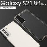 Galaxy S21 Ultra ケース Galaxy S21 ケース カバー Galaxy S21+ ケース Galaxy S21 Ultra 5G スマホケース かっこいい おしゃれ 人気 TPUケース クリアケース シンプル ギャラクシー ケース 韓国 スマホカバー sale