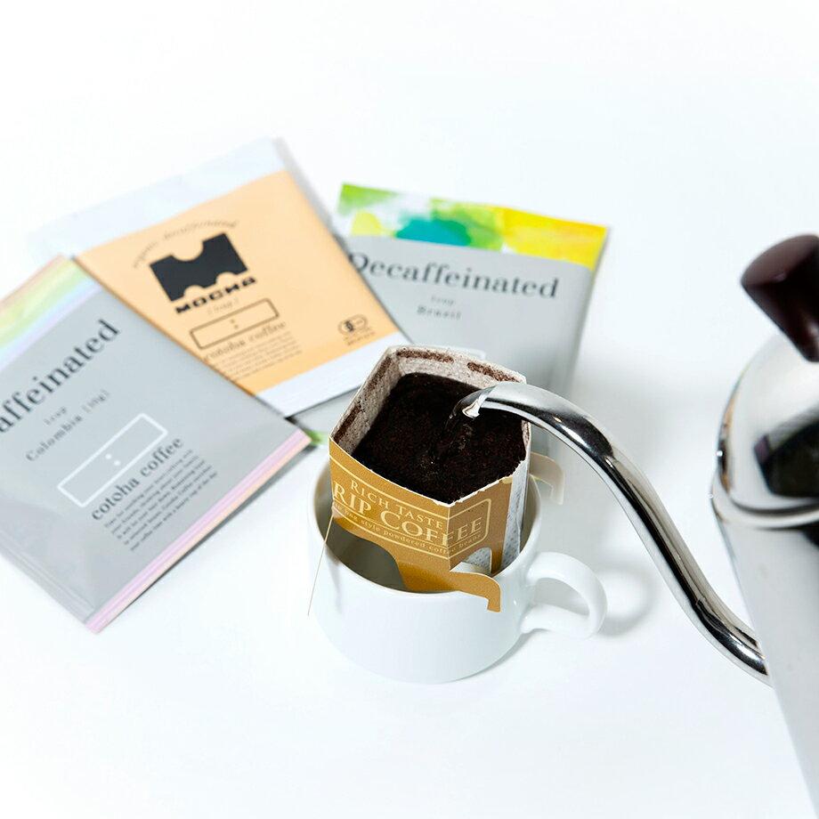 !!マラソン期間中P10倍!!母の日ギフトお試しお得なセット15袋+おまけコーヒー【送料無料】カフェインレスコーヒーセット飲み比べドリップコーヒーコロンビアブラジルエチオピアモカコーヒーおしゃれコーヒー豆コーヒードリップ珈琲