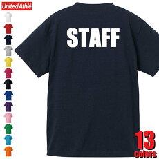 スタッフTシャツ (バックプリント)STAFF 5.6オンス ハイクオリティー Tシャツ  イベント ユニフォーム 制服  余興 出し物 お揃い 衣装 ユナイテッドアスレ UnitedAthle 5001-01 シルクプリント オリジナルプリント