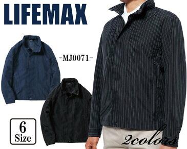 MJ0071 スタイリッシュ ジャケット LIFEMAX ライフマックス YKK ストライプ ジャケット アウター ブルゾン ウインドブレーカー ビジネス カジュアル 大きいサイズ 在庫一掃 SALE セール