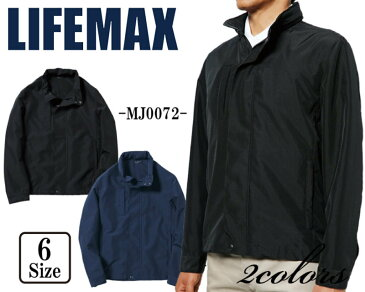 MJ0072 スタイリッシュジャケット LIFEMAX ライフマックス YKK ジャケット ブルゾン ウインドブレーカー フード 大きいサイズ アウター ビジネス カジュアル 在庫限り 在庫一掃 SALE セール