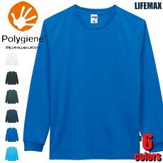 MS16094.3オンスドライロングスリーブTシャツ(ポリジン加工)LIFEMAXライフマックスPolygiene長袖無地スポーツ作業着抗菌防臭加工