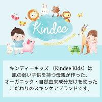 【虫よけパッチ4枚入り】キンディーキッズ/(シトロネラ)KindeeKids虫除け赤ちゃん子供敏感肌オーガニックアレルギー