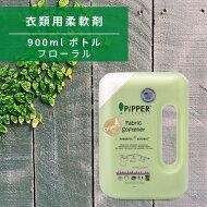 衣類用洗濯柔軟剤/900mlボトルフローラル
