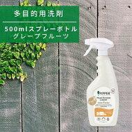 多目的洗剤(グレープフルーツ)