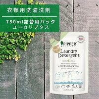 衣類用洗濯洗剤/750ml詰替ユーカリプタス