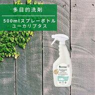 多目的洗浄剤500mlスプレー(ユーカリプタス)