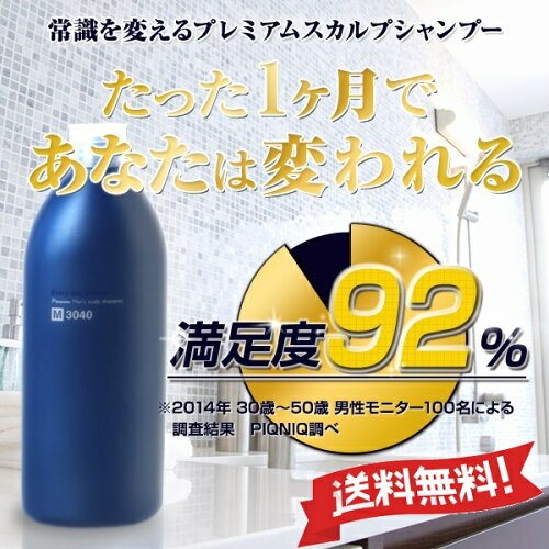 M3040プレミアムスカルプシャンプー3個セット★セット購入でM3040プレミアムスカルプシャンプー1本...