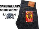 SAMURAIJEANS/S5000VX/サムライジーンズ/17oz/デニム/やや細身のストレート/零/ワンウォッシュ/ノンウォッシュ