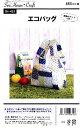 パターン ( 型紙 )・エコバッグ( 簡単 実寸大 実物大 作り方 レシピ バッグ かばん……