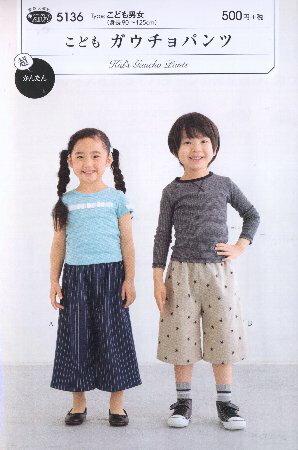 74f70879709ad パターン ( 型紙 )・こどもガウチョパンツ( 簡単 実寸大 実物大 作り方 レシピ 子供服 ベビー服 ズボン スカート シャツ トップス  ) ゆうパケット(メール便)OK
