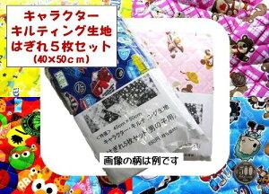 40センチ×50センチのキャラクター・キルティング生地のはぎれ(ハギレ)の5枚セットのお買い得...