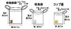 キャラクター生地で体操服入れ・給食袋・コップ袋が各1個(合計3個)の製作(縫製)を依頼(巾着袋のオーダーメイド用材料セット)