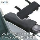 【エクスジェル アームレスト パッド 2個 AMR01-BK AMR02-BK】 EXGEL アームレスト クッション (介護保険適用) 車椅子 車いす 座布団