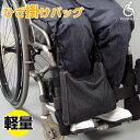 【送料無料】車椅子用バッグ カバン かばん ひざ掛けバッグ 車椅子 車いす バッグ 介護 退院祝い プレゼン...