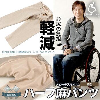 新作■ピーチスマイルハーフ麻パンツ:麻色■