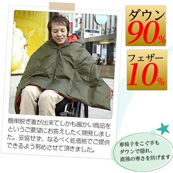 車椅子ダウンポンチョ・ダウンコート着物羽織長屋宏和ZANTERザンター車いす車椅子車椅子関連用品