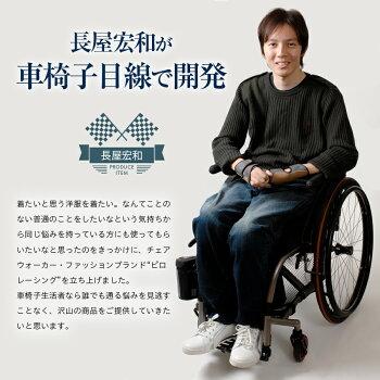 【送料無料】車椅子用チノパン[グレー]ズボンパンツ◆褥瘡床ずれ予防クッション介護おしゃれオシャレ着心地利便性満足対策脊髄損傷頚椎損傷特許取得