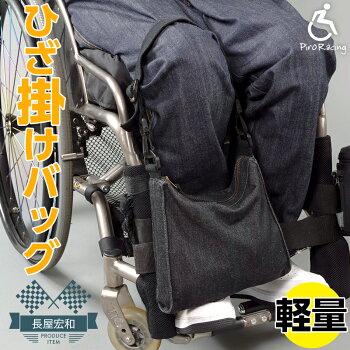 【送料無料】車椅子用バッグカバンかばんひざ掛けバッグ車椅子車いすバッグ介護退院祝いプレゼントデニムバッグbag車椅子関連用品車いす利用者