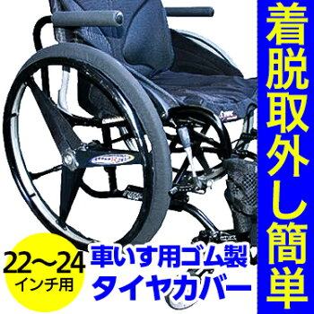 車椅子タイヤカバー[輝章]22-24インチ用2個セット/ホイルソックス/車椅子/車いす/くるまいす/車イス/関連用品/車いす便利グッズ介護用品/高齢者用/老人用/装着簡単/ゴム製/車椅子/エチケット/ホイール用カバー/車輪カバー/後輪用スリッパ/車椅子/車いす