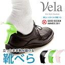 手を使わない靴べら Vela (ベラ) 介護用品/靴べら/携帯/機能性...