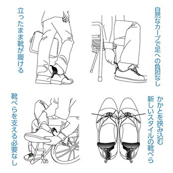新しいスタイルの靴べら【Vela(ベラ)】パシフィックサプライ高齢者便利靴用品手を使わない短ベラくつべら