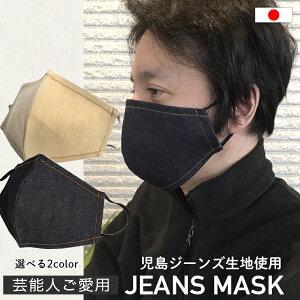 【オーガニック 岡山 児島 デニムマスク】サンジャポ 情熱大陸 芸能人ご愛用 口元が浮く 息苦しくない マスク コットンデニム 日本製 温かい おしゃれ 国産 3D立体縫製 立体マスク 洗える 洗濯 ユニセックス おしゃれ メンズ レディース ウイルス フェイスマスク